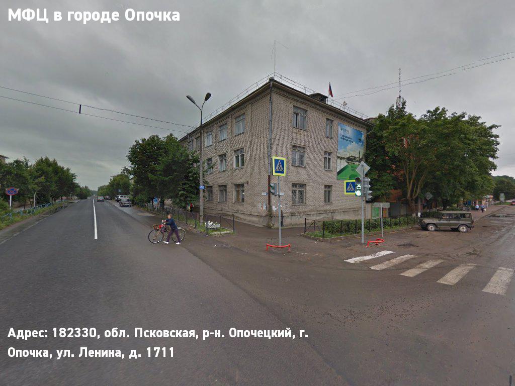 МФЦ в городе Опочка (Муниципальный район Опочецкий)