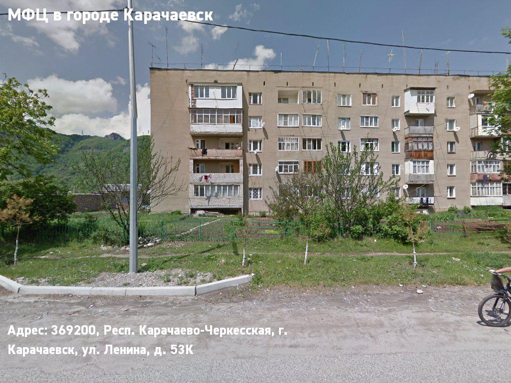 МФЦ в городе Карачаевск (Карачаевский муниципальный район)
