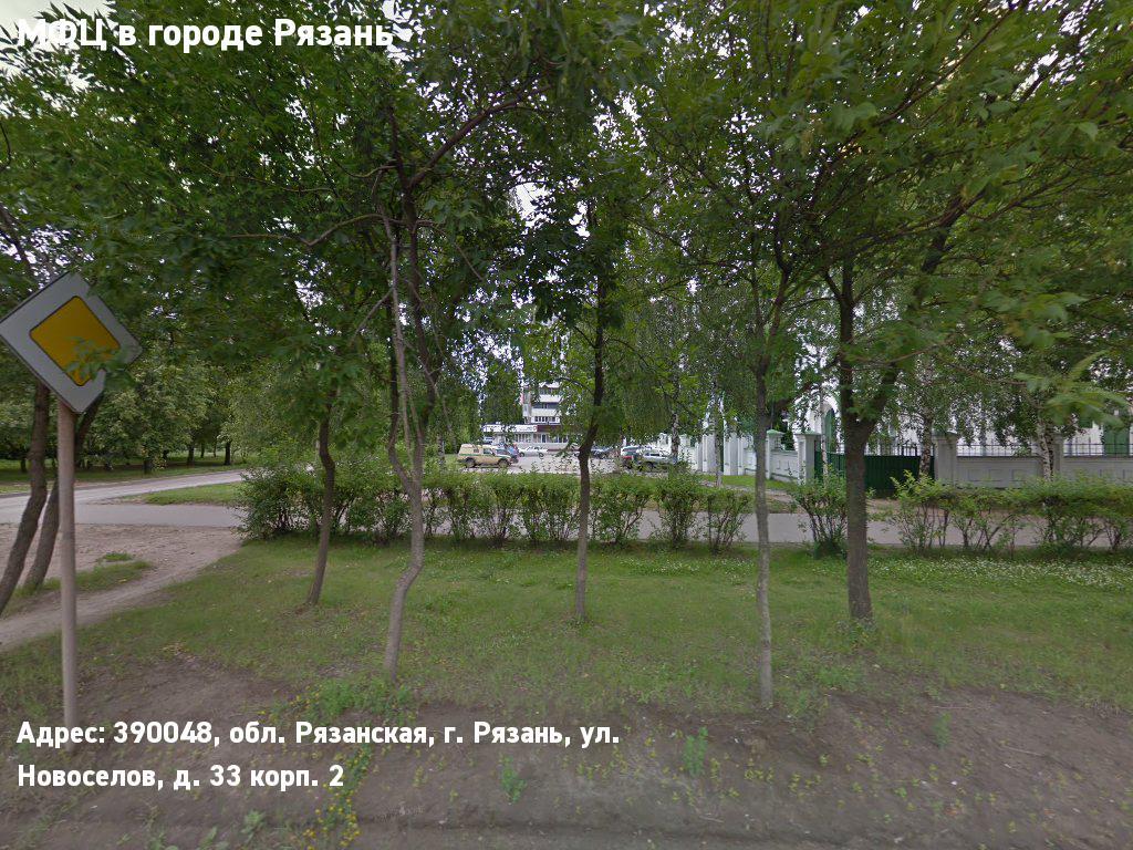 МФЦ в городе Рязань (Городской округ - город Рязань)