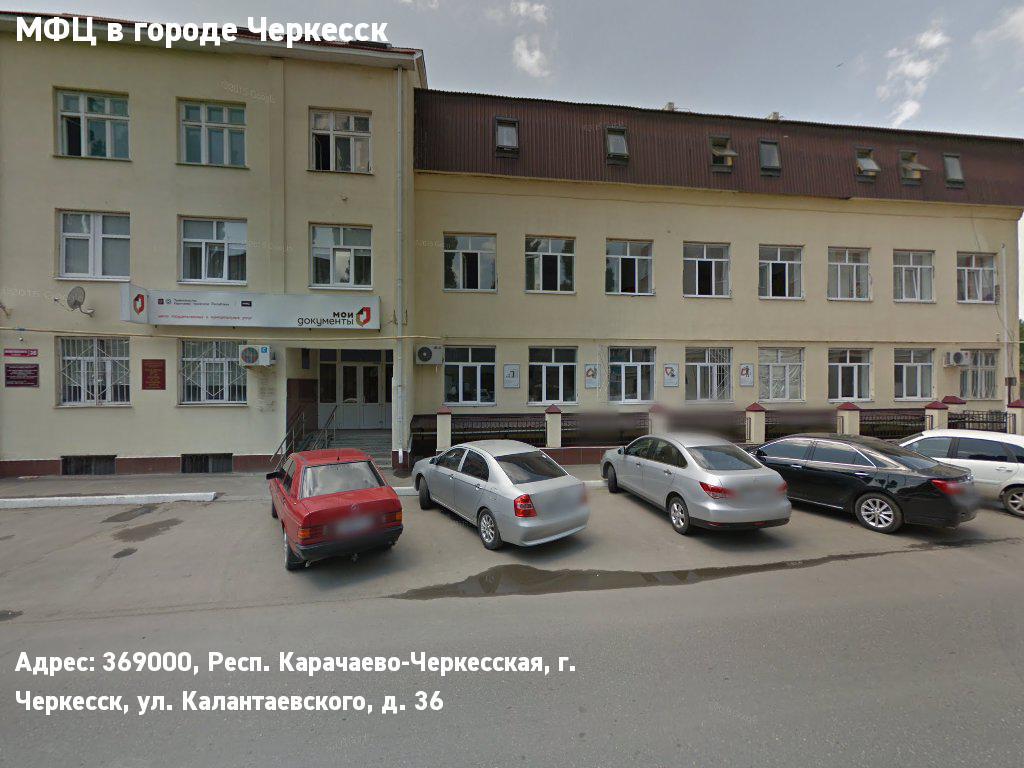 МФЦ в городе Черкесск (Черкесский городской округ)