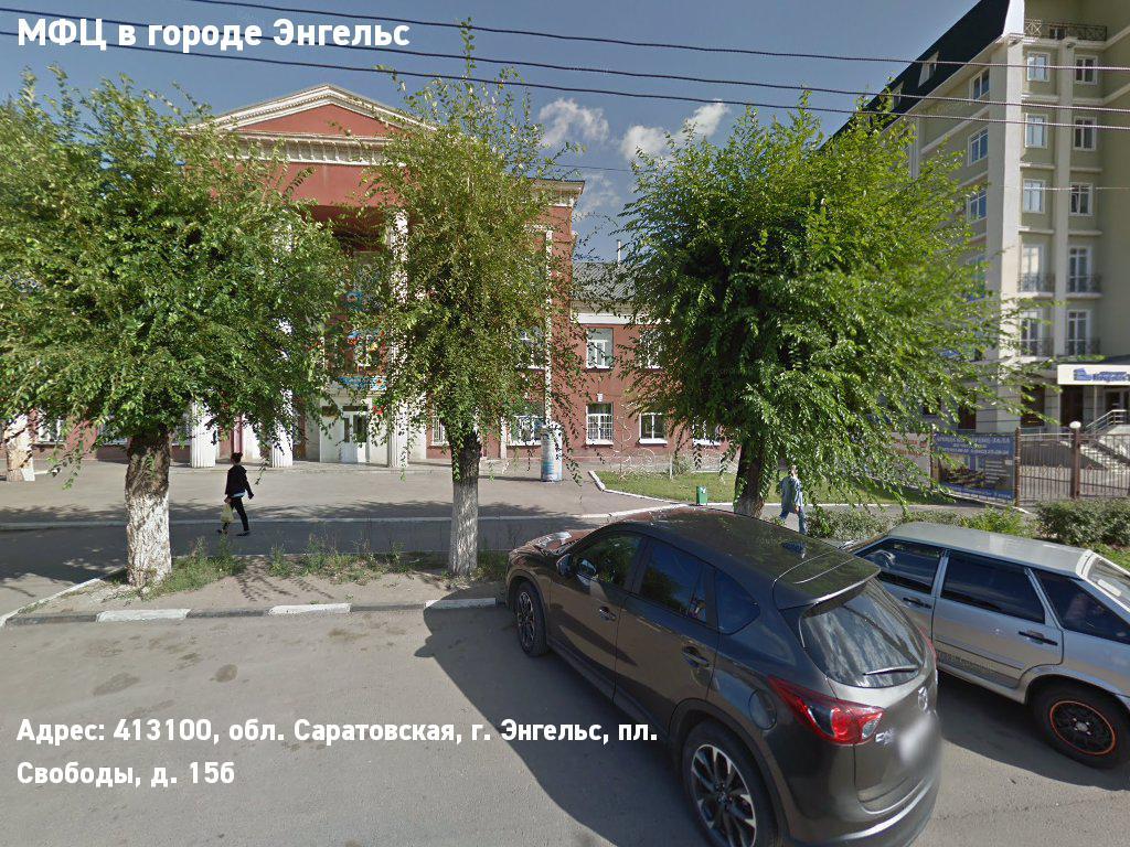 МФЦ в городе Энгельс (Энгельсский муниципальный район)
