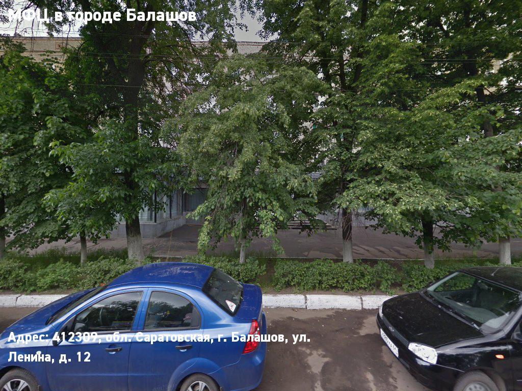 МФЦ в городе Балашов (Балашовский муниципальный район)