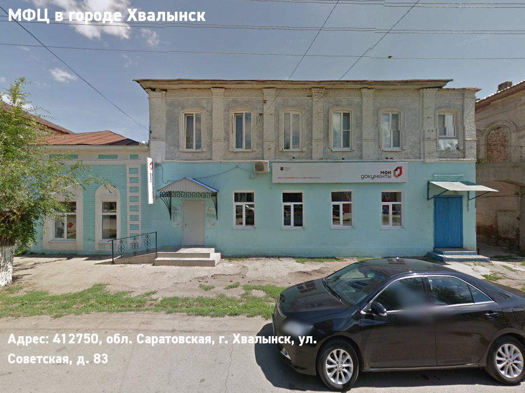 МФЦ в городе Хвалынск (Хвалынский муниципальный район)
