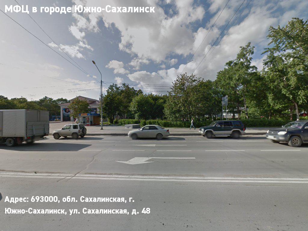 МФЦ в городе Южно-Сахалинск (Городской округ Город Южно-Сахалинск)