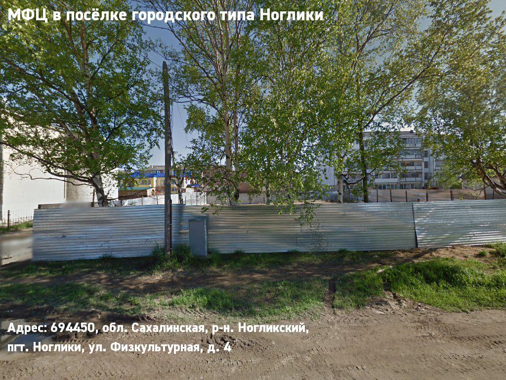 МФЦ в посёлке городского типа Ноглики (Городской округ Ногликский)