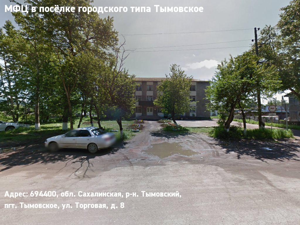 МФЦ в посёлке городского типа Тымовское (Тымовский городской округ)