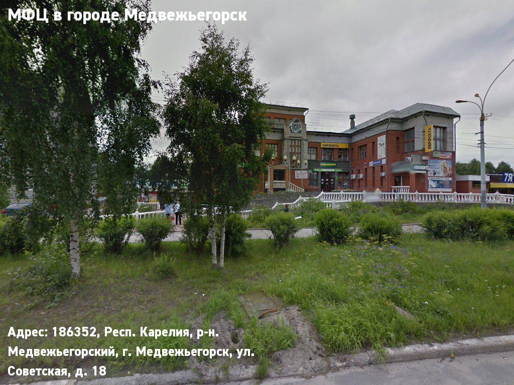 МФЦ в городе Медвежьегорск (Медвежьегорский муниципальный район)