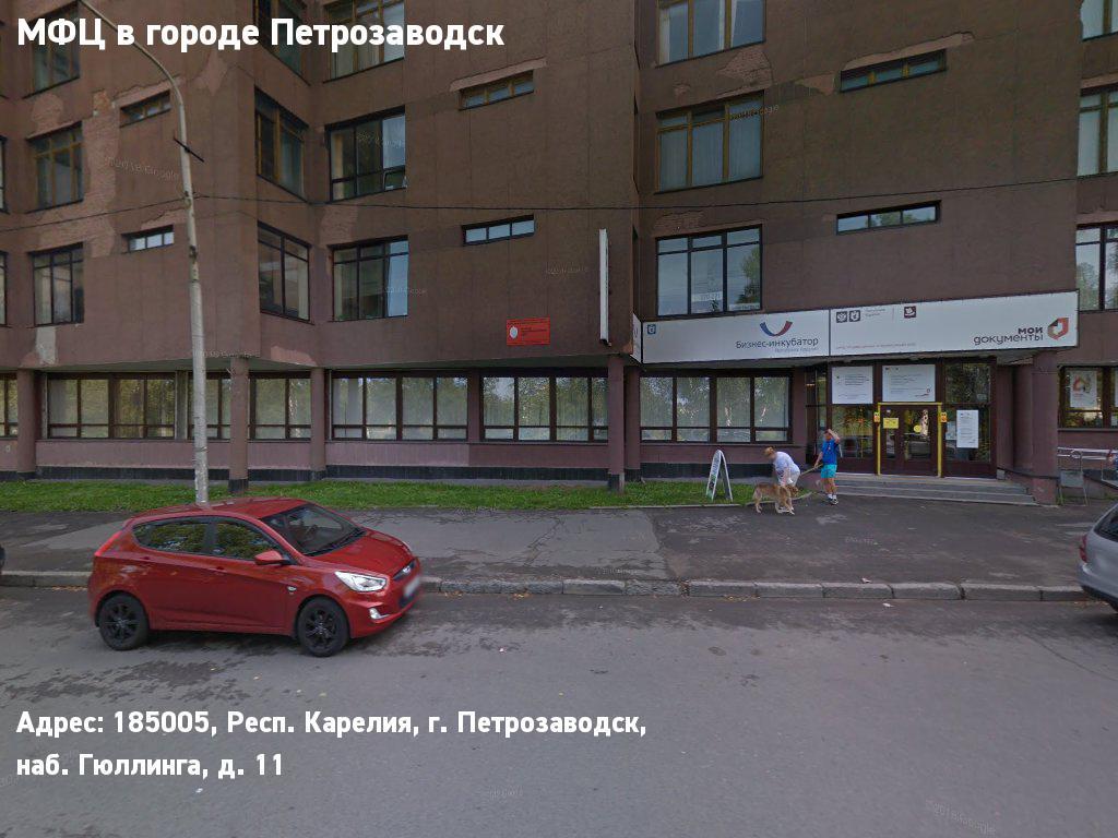 МФЦ в городе Петрозаводск (Городской округ г.Петрозаводск)
