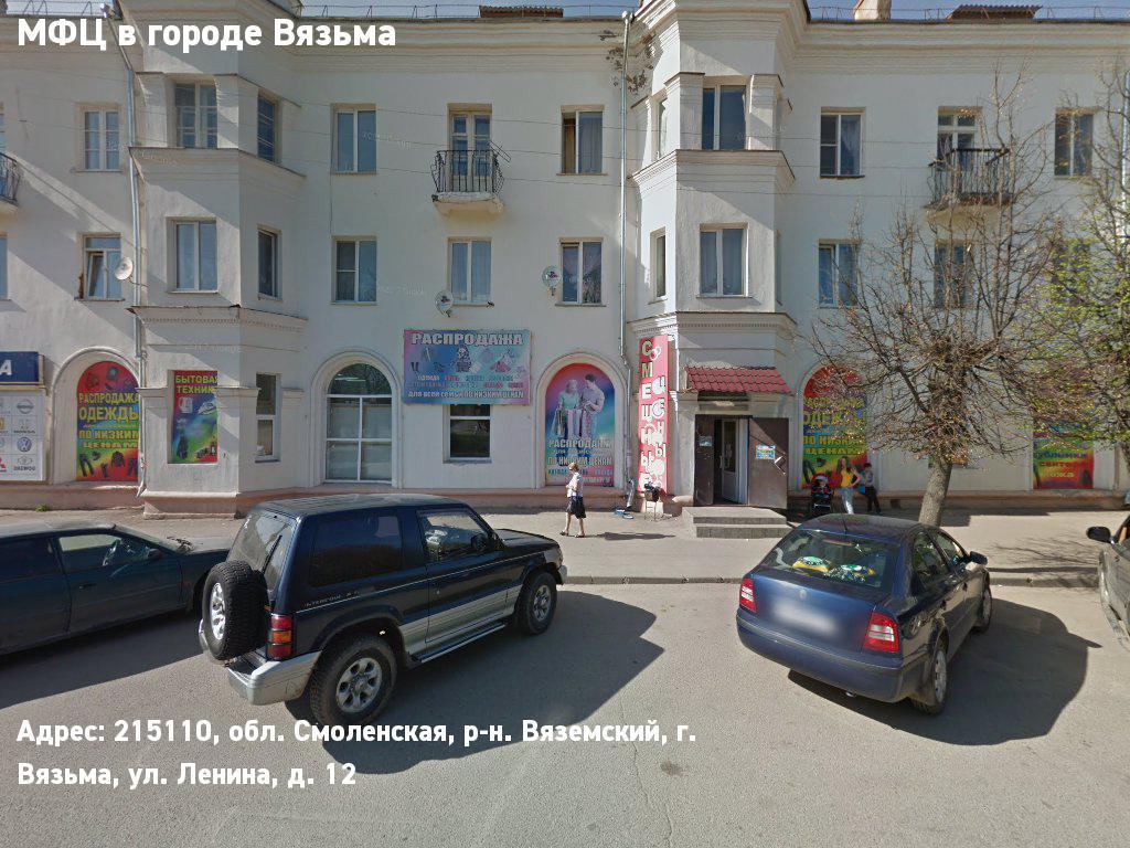 МФЦ в городе Вязьма (Вяземский муниципальный район)