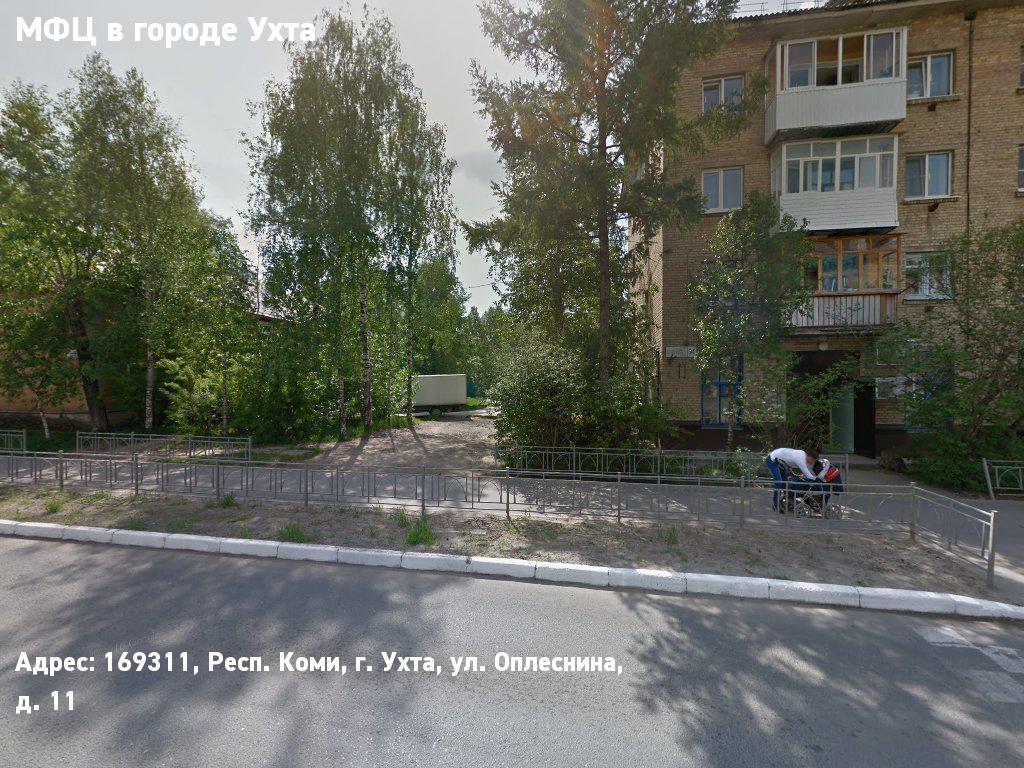 МФЦ в городе Ухта (Городской округ Ухта)