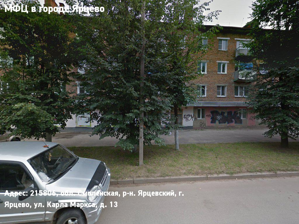 МФЦ в городе Ярцево (Ярцевский муниципальный район)