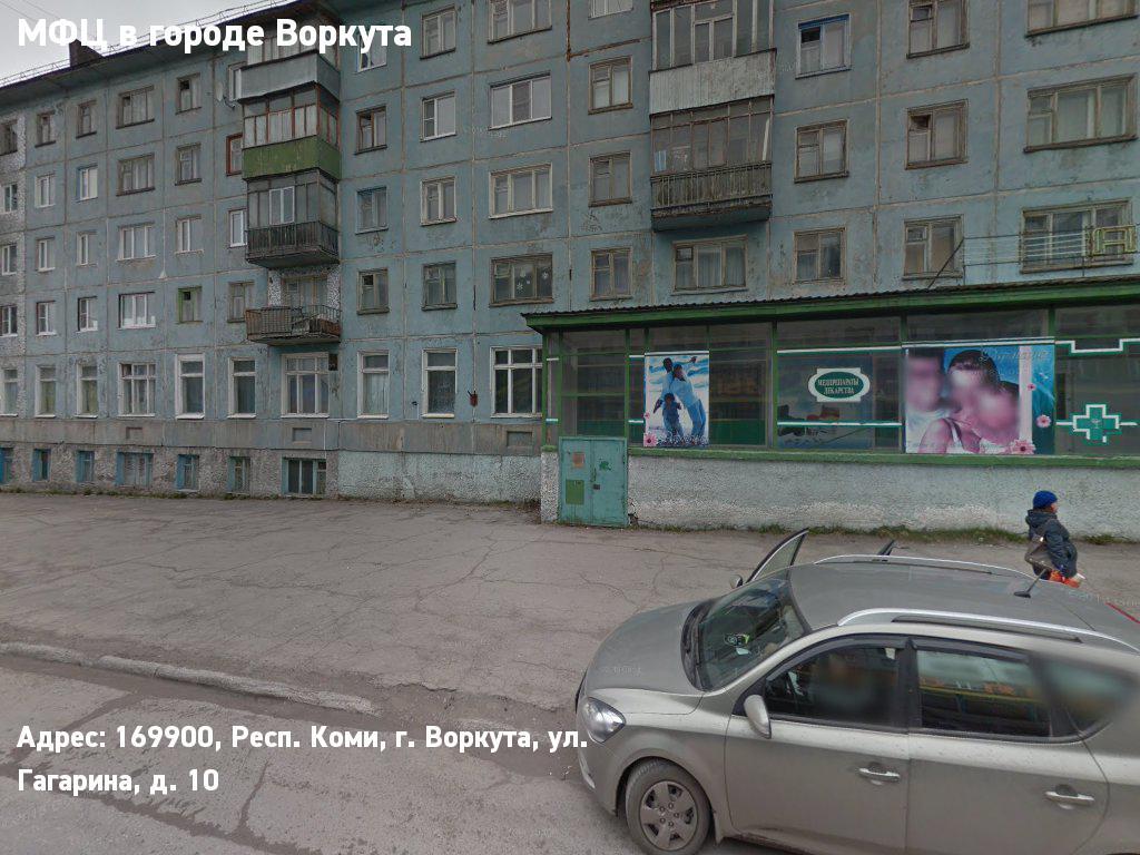 МФЦ в городе Воркута (Городской округ Воркута)