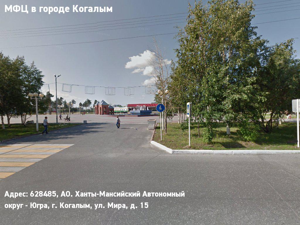 МФЦ в городе Когалым (Городской округ город Когалым)