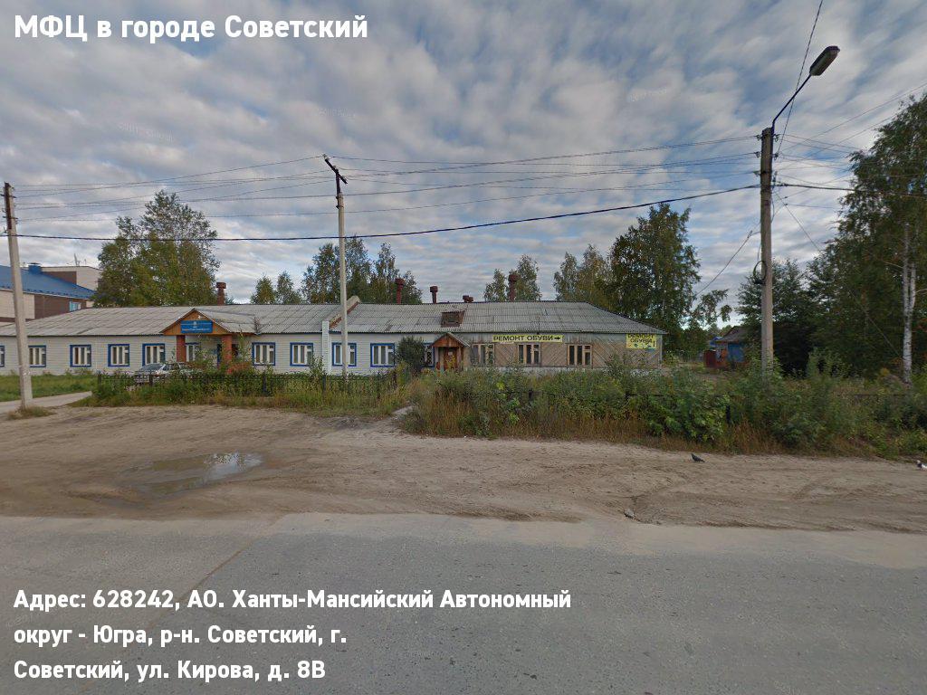 МФЦ в городе Советский (Советский муниципальный район)