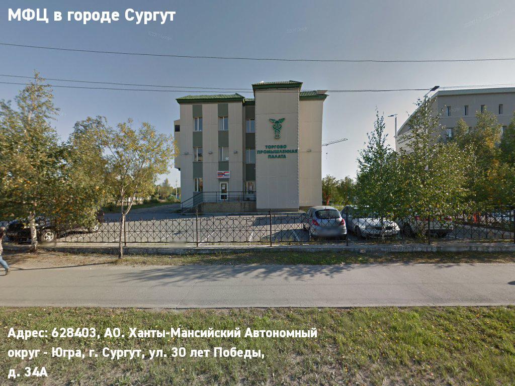 МФЦ в городе Сургут (Городской округ город Сургут)