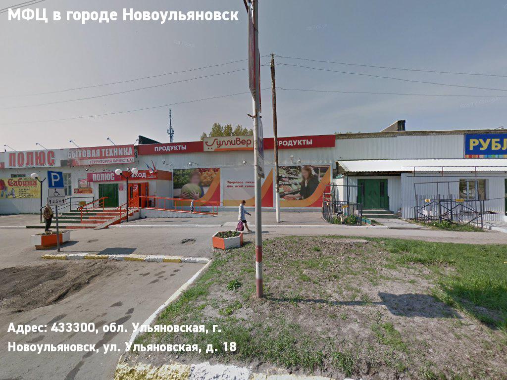 МФЦ в городе Новоульяновск (Городской округ - город Новоульяновск)