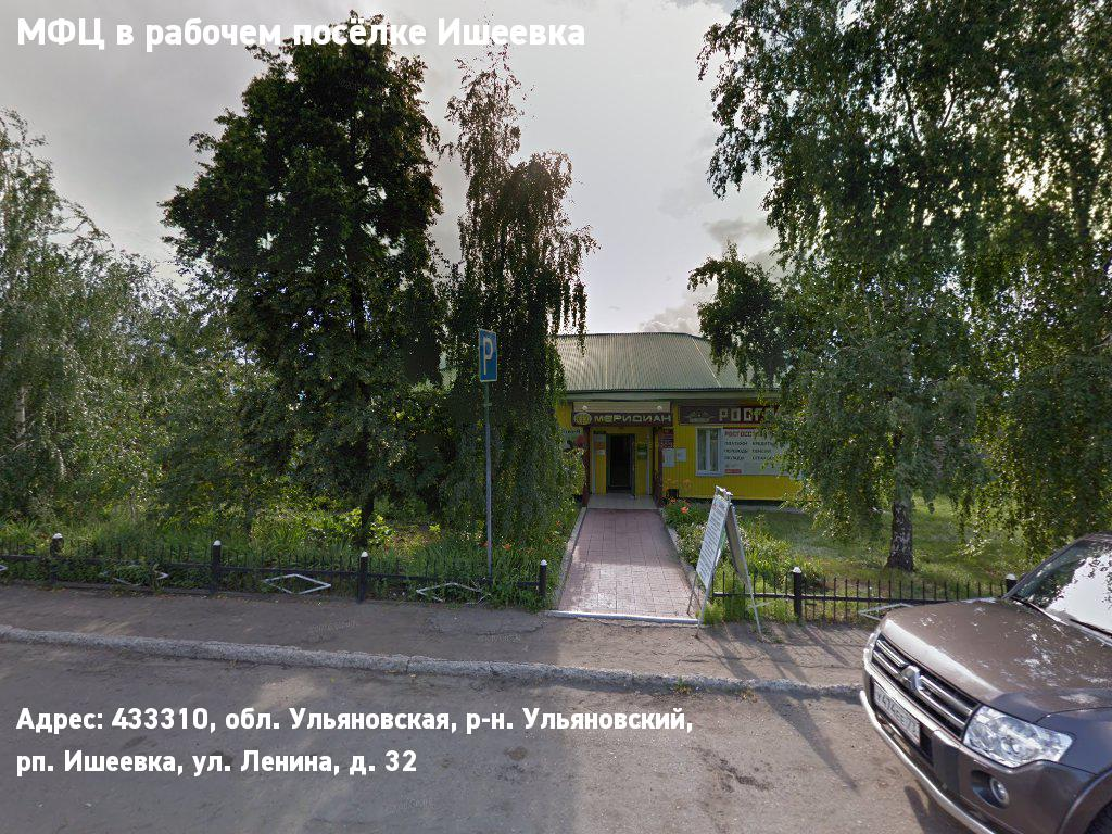 МФЦ в рабочем посёлке Ишеевка (Муниципальный район Ульяновский)
