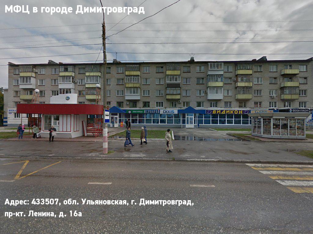 МФЦ в городе Димитровград (Городской округ - город Димитровград)