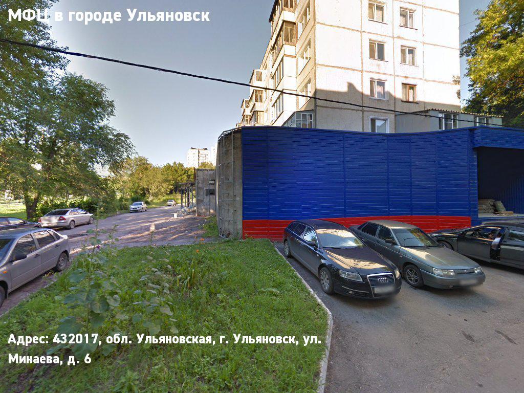 МФЦ в городе Ульяновск (Городской округ - город Ульяновск)