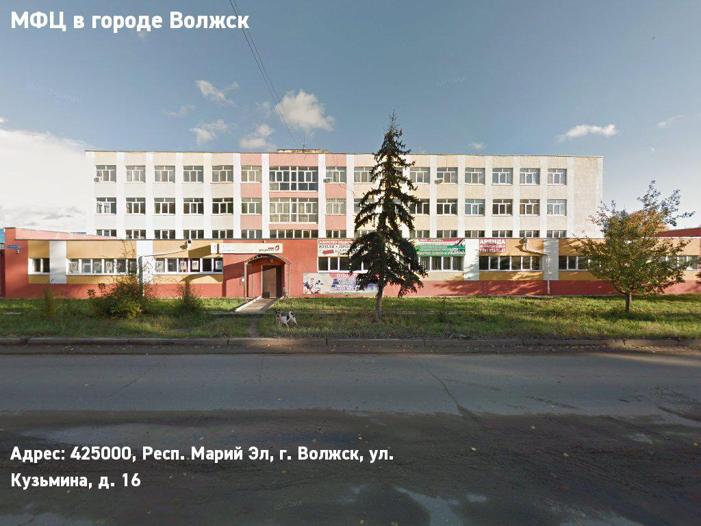 МФЦ в городе Волжск (Городской округ Город Волжск)