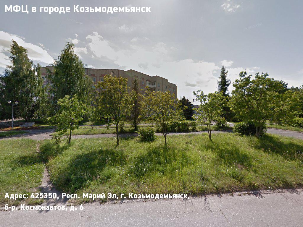 МФЦ в городе Козьмодемьянск (Городской округ Город Козьмодемьянск)