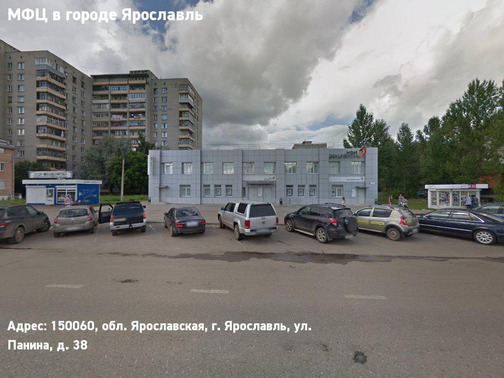 МФЦ в городе Ярославль (Городской округ - город Ярославль)