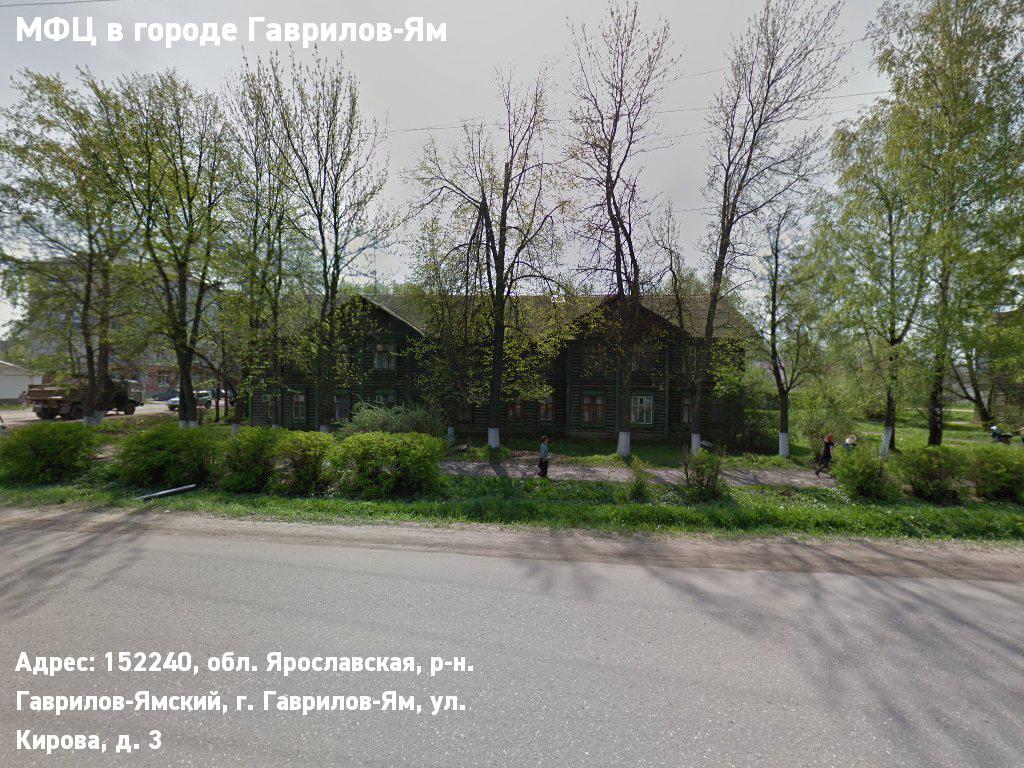 МФЦ в городе Гаврилов-Ям (Гаврилов-Ямский муниципальный район)