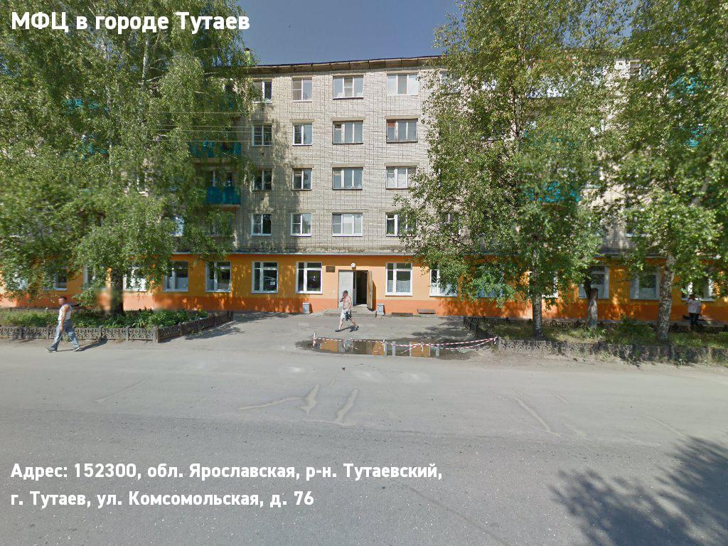 МФЦ в городе Тутаев (Тутаевский муниципальный район)