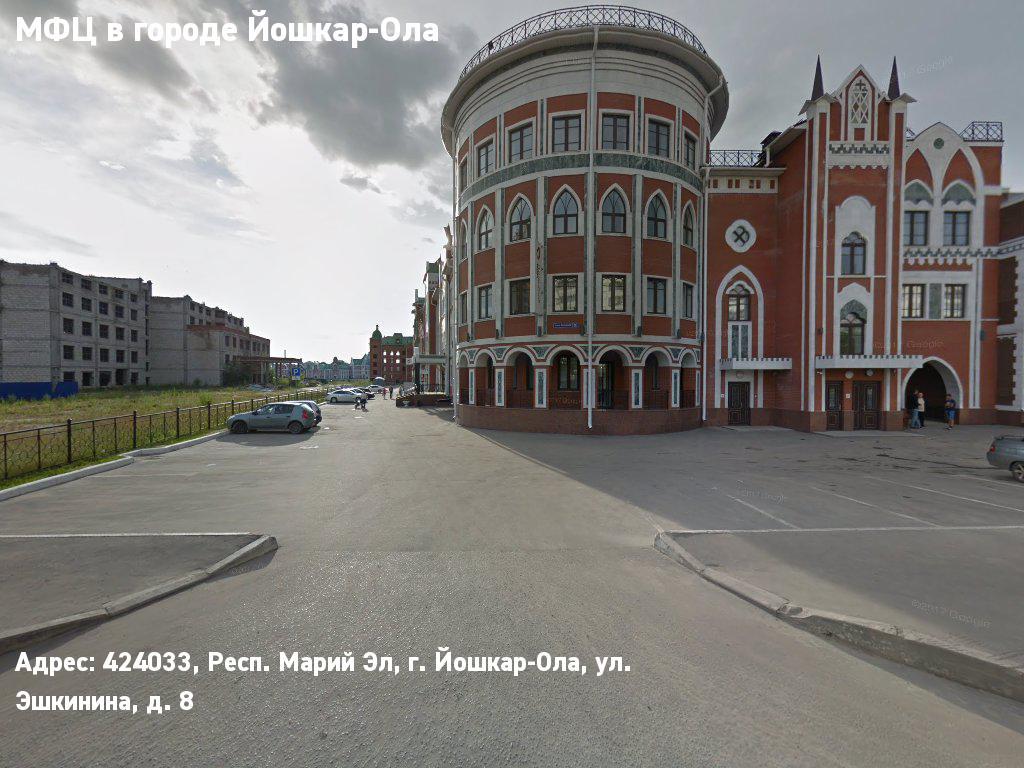 МФЦ в городе Йошкар-Ола (Городской округ Город Йошкар-Ола)