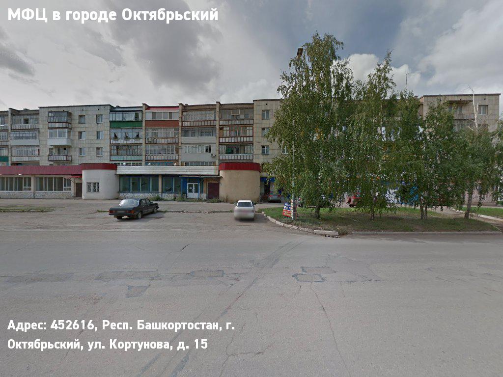 МФЦ в городе Октябрьский (Городской округ - город Октябрьский)