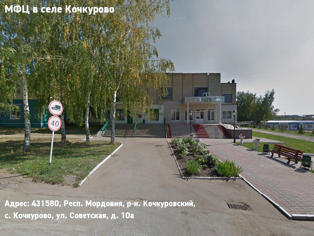 МФЦ в селе Кочкурово (Кочкуровский муниципальный район)