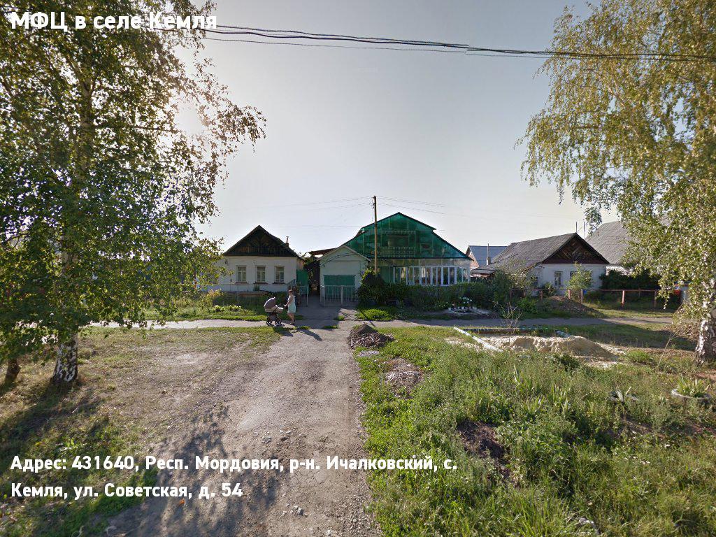 МФЦ в селе Кемля (Ичалковский муниципальный район)