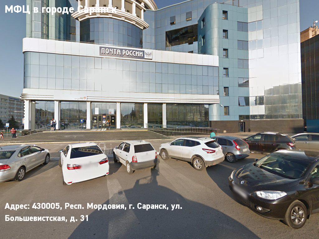 МФЦ в городе Саранск (Городской округ Саранск)