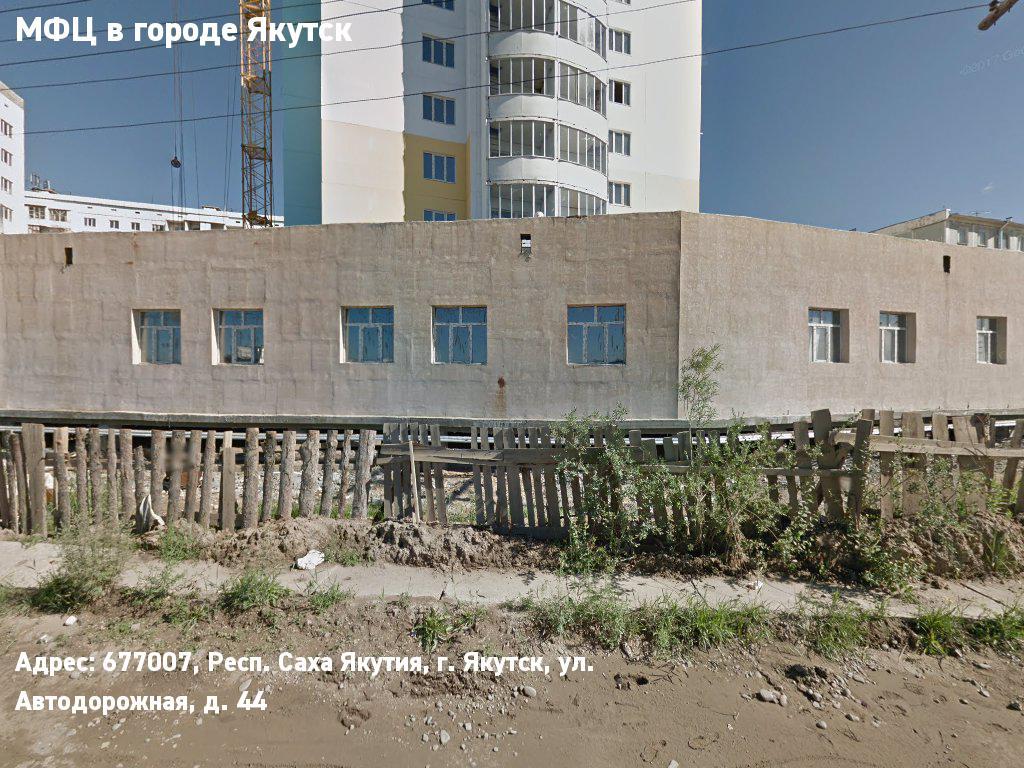 МФЦ в городе Якутск (Городской округ Город Якутск)