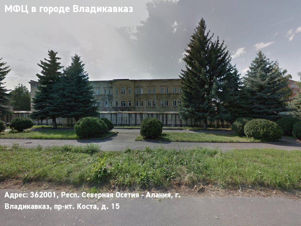 МФЦ в городе Владикавказ (Городской округ город Владикавказ)