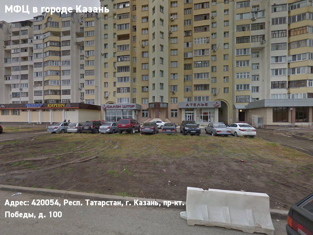 МФЦ в городе Казань (Городской округ - город Казань)