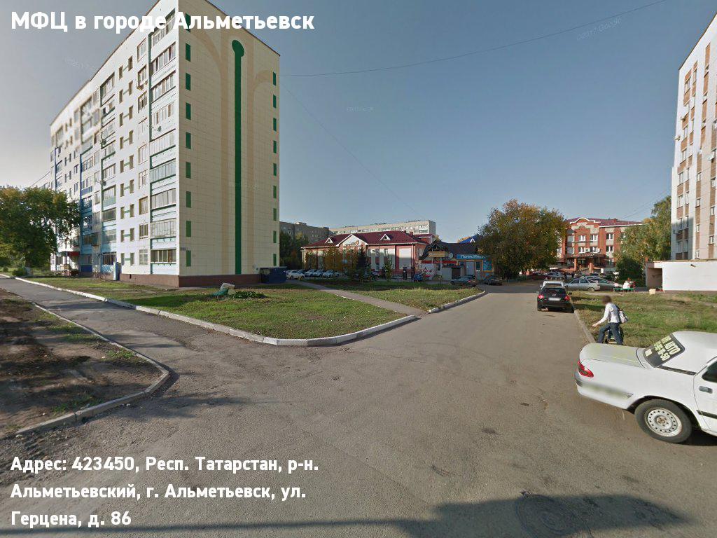 МФЦ в городе Альметьевск (Альметьевский муниципальный район)