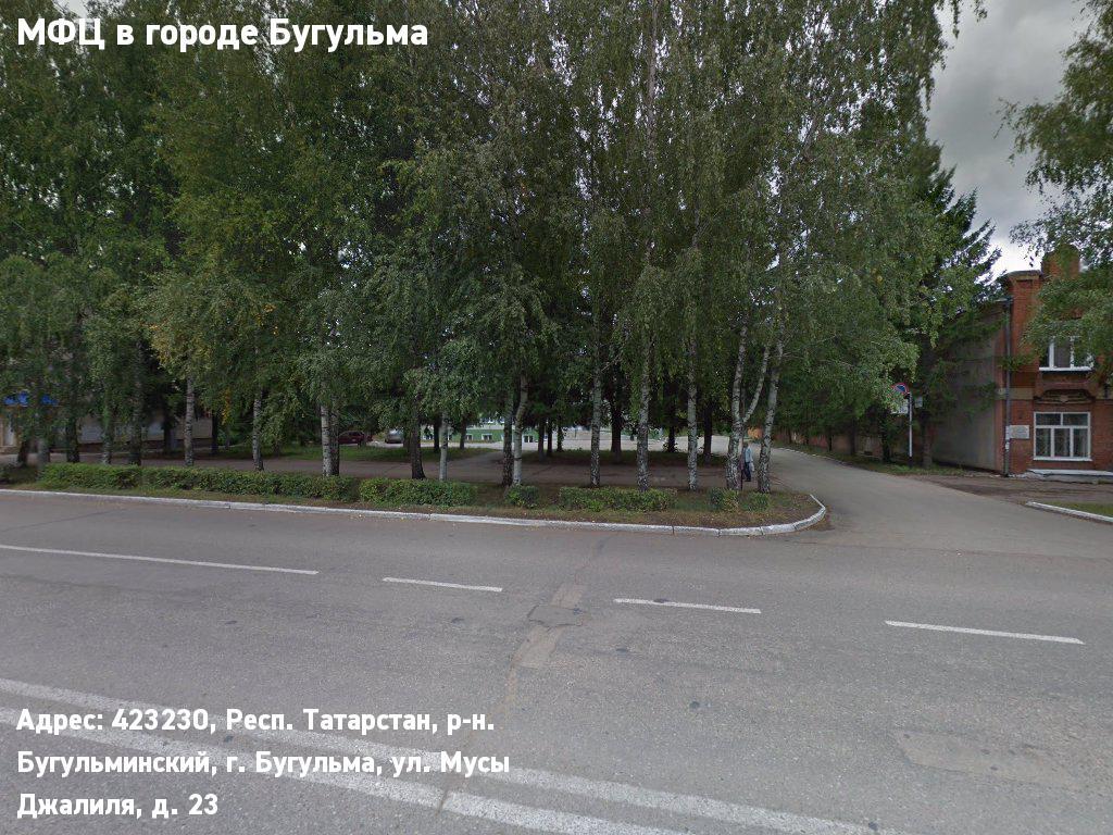МФЦ в городе Бугульма (Бугульминский муниципальный район)