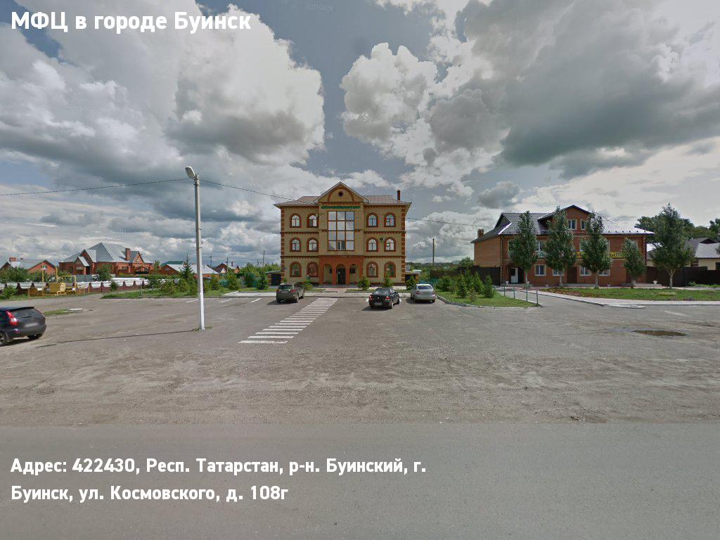 МФЦ в городе Буинск (Буинский муниципальный район)