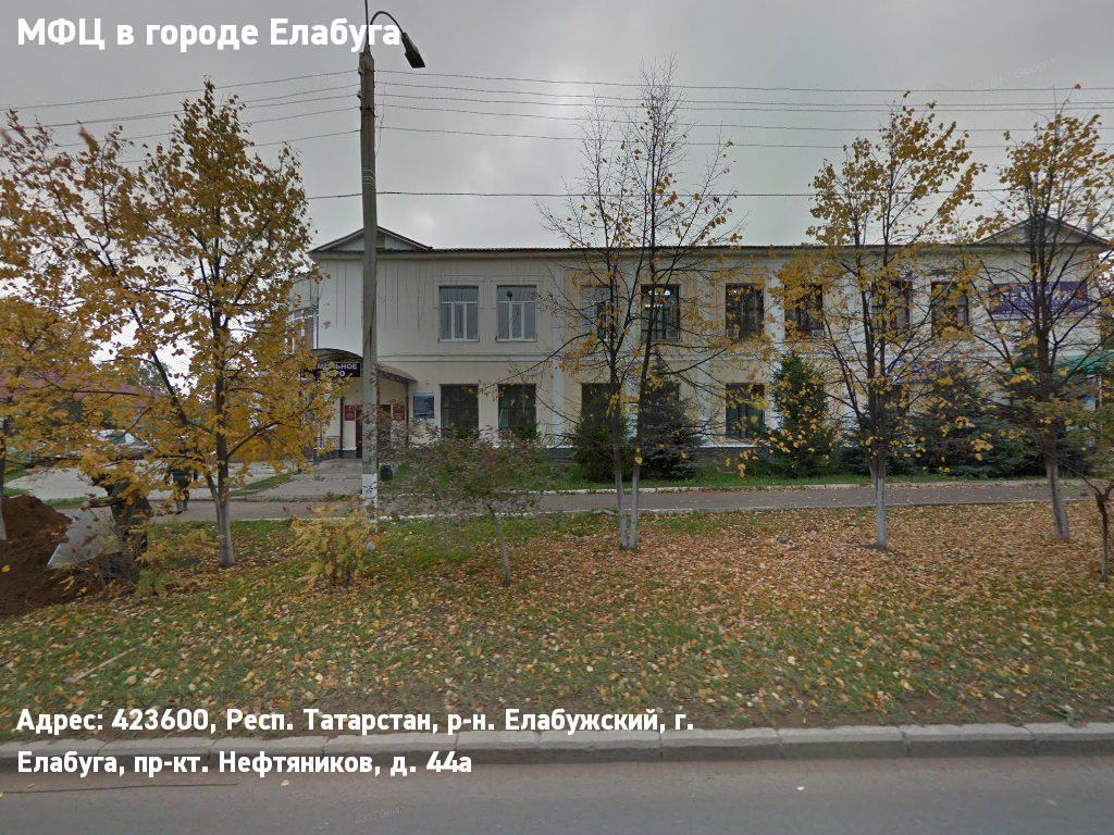 МФЦ в городе Елабуга (Елабужский муниципальный район)
