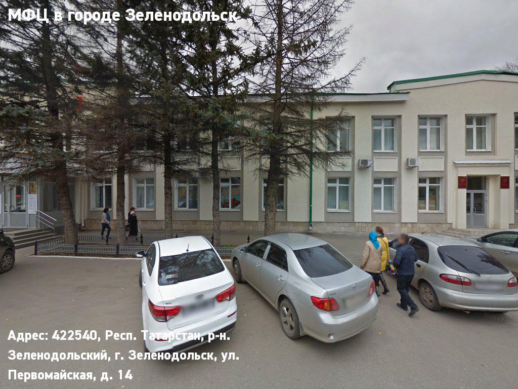 МФЦ в городе Зеленодольск (Зеленодольский муниципальный район)