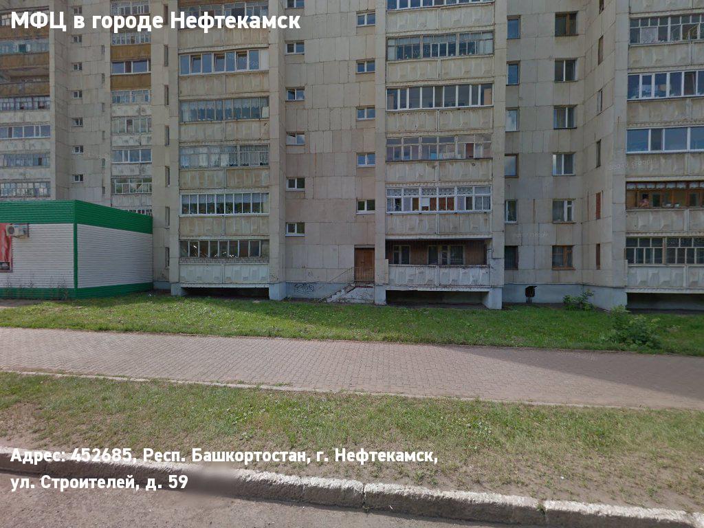 МФЦ в городе Нефтекамск (Городской округ - город Нефтекамск)