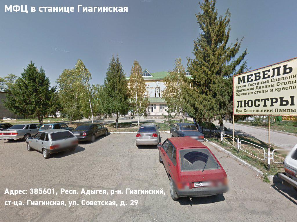 МФЦ в станице Гиагинская (Гиагинский муниципальный район)