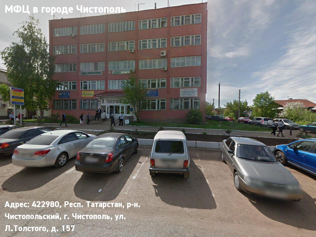 МФЦ в городе Чистополь (Чистопольский муниципальный район)
