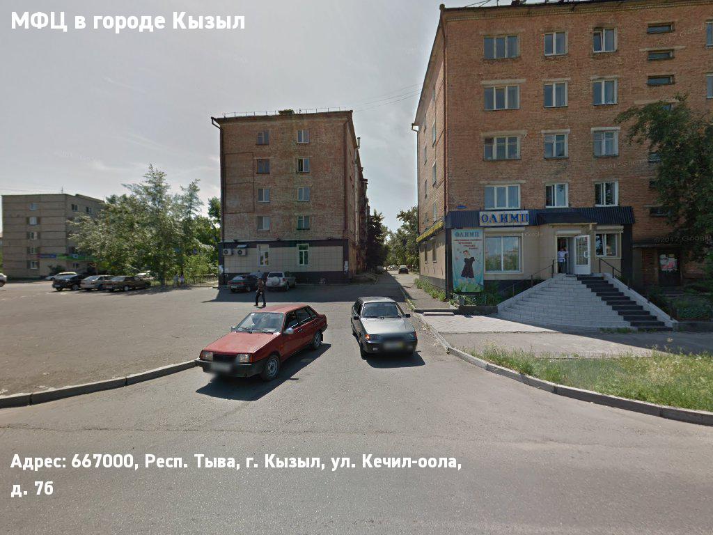 МФЦ в городе Кызыл (Городской округ - город Кызыл)