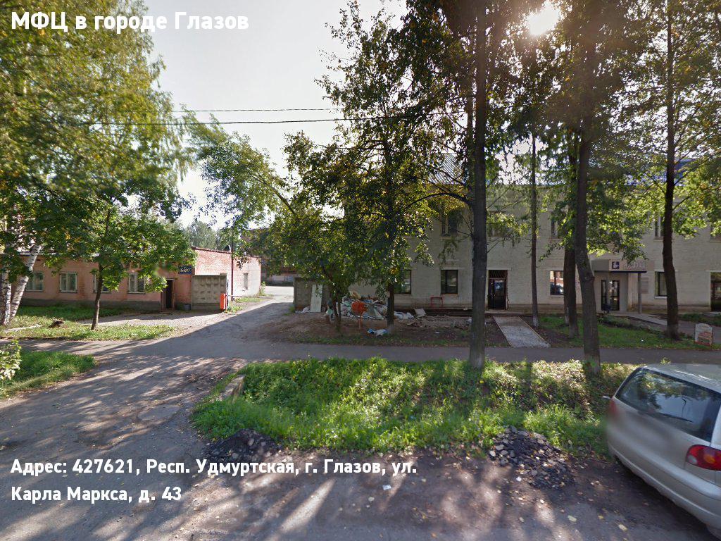 МФЦ в городе Глазов (Городской округ - город Глазов)