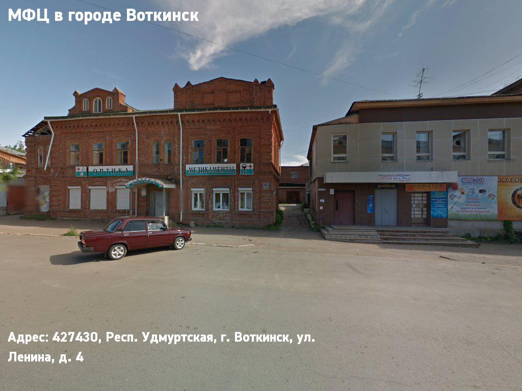 МФЦ в городе Воткинск (Городской округ - город Воткинск)