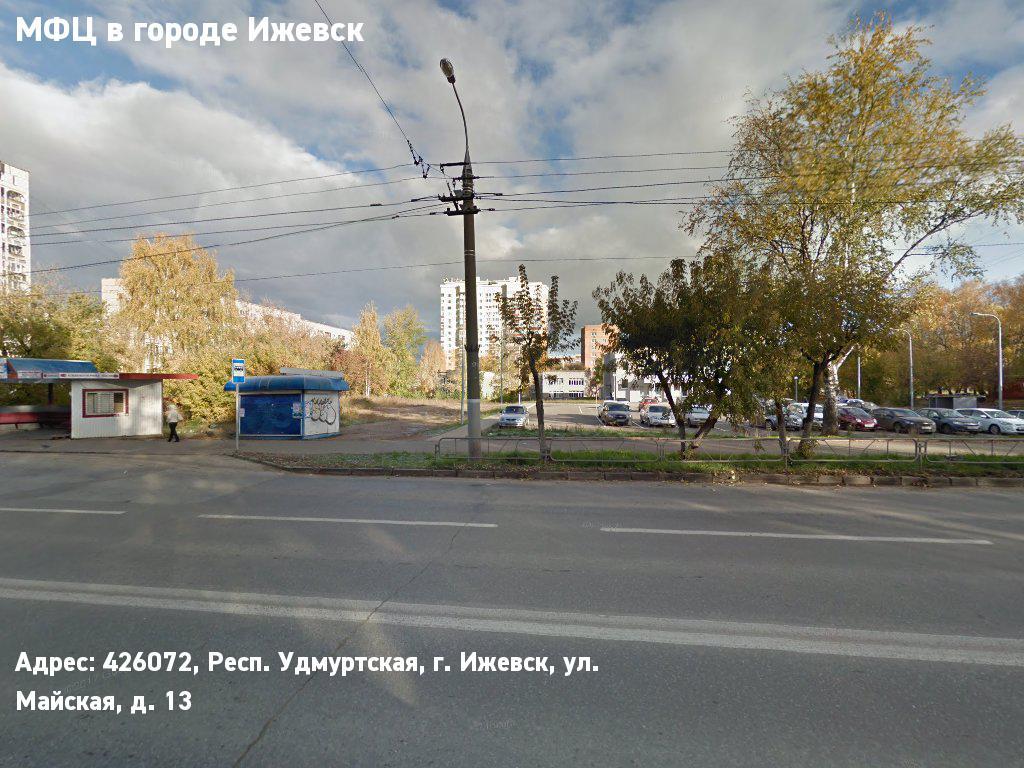 МФЦ в городе Ижевск (Городской округ Ижевск)