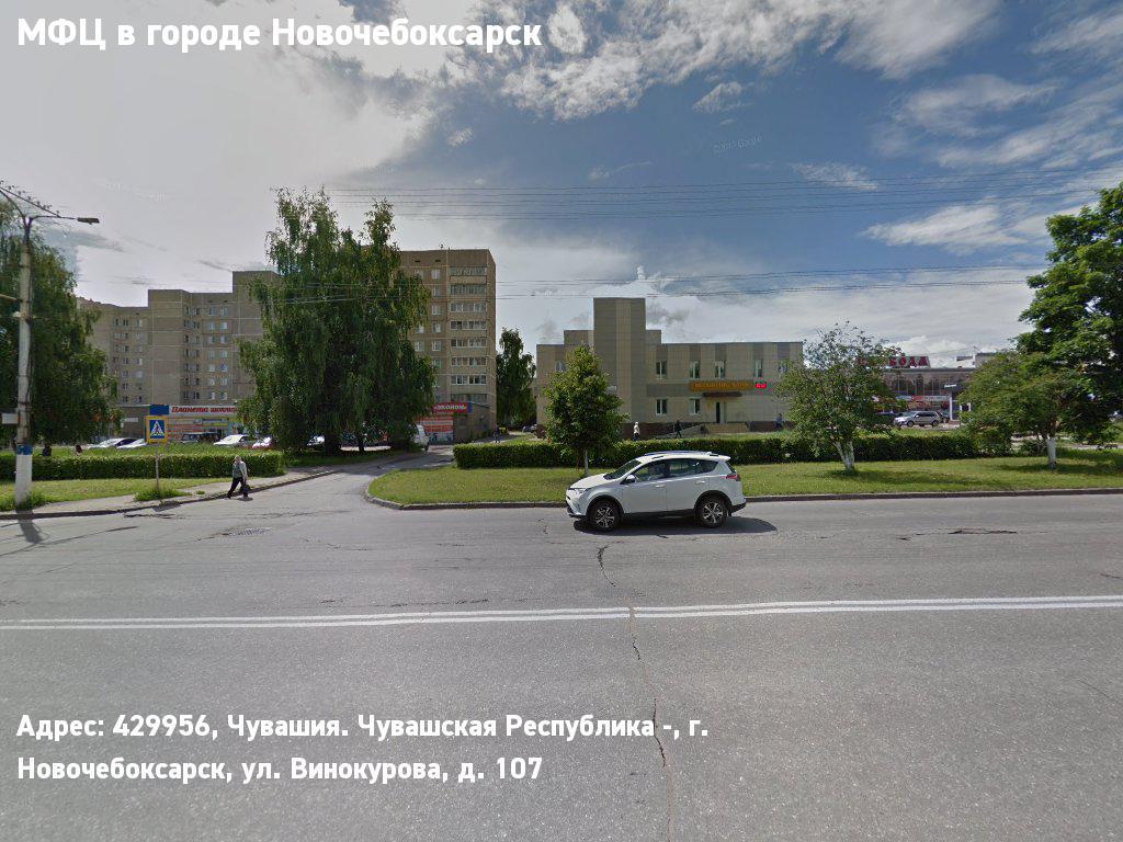 МФЦ в городе Новочебоксарск (Новочебоксарский городской округ)
