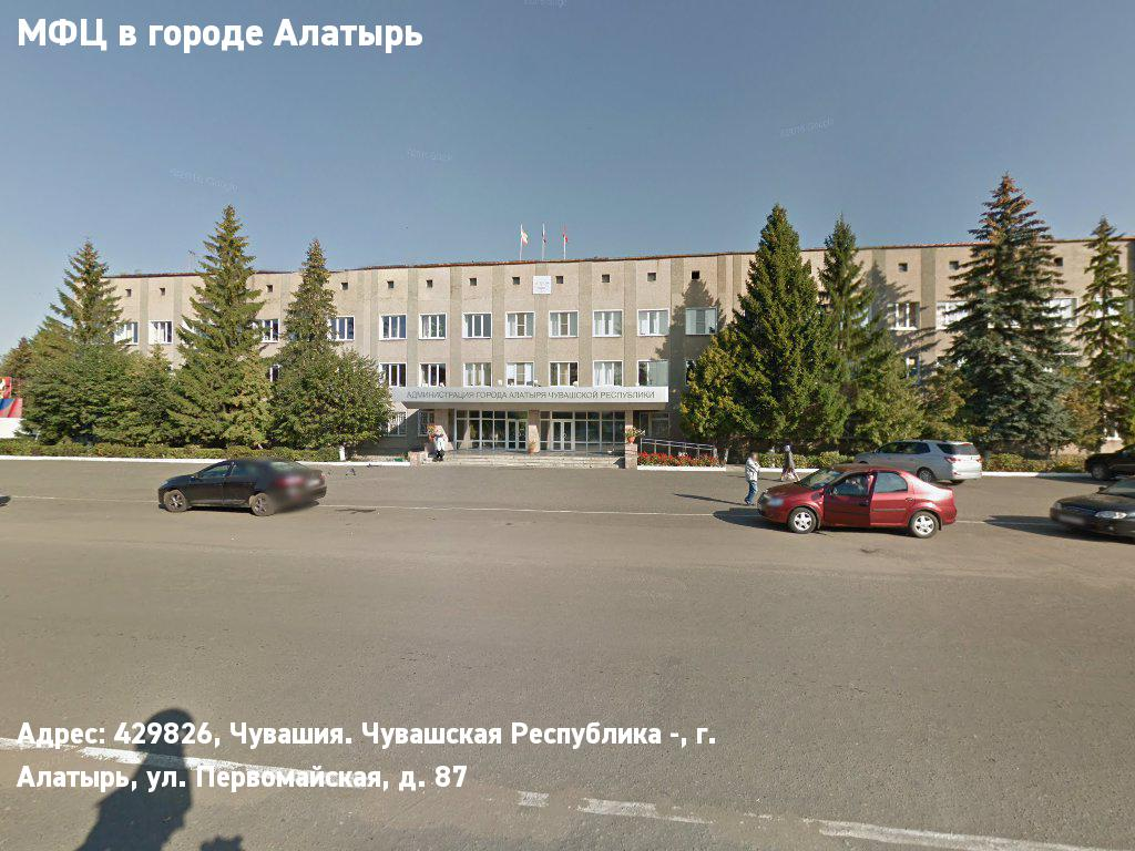 МФЦ в городе Алатырь (Алатырский городской округ)